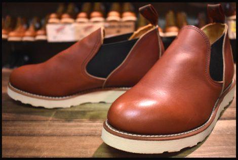【8E 未使用 14年】レッドウィング 8145 ロメオ サイドゴア ブーツ 赤茶 オロラセット ローカット 短靴 redwing HOPESMORE